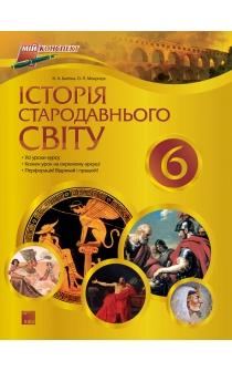 http://kovtunenko.at.ua/Vchitel/Istoria-starodavn-6kl.jpg